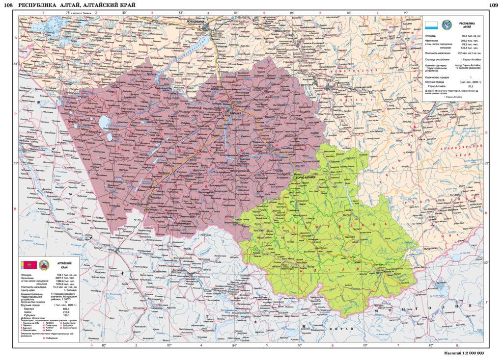 Алтайский край и Республика Алтай