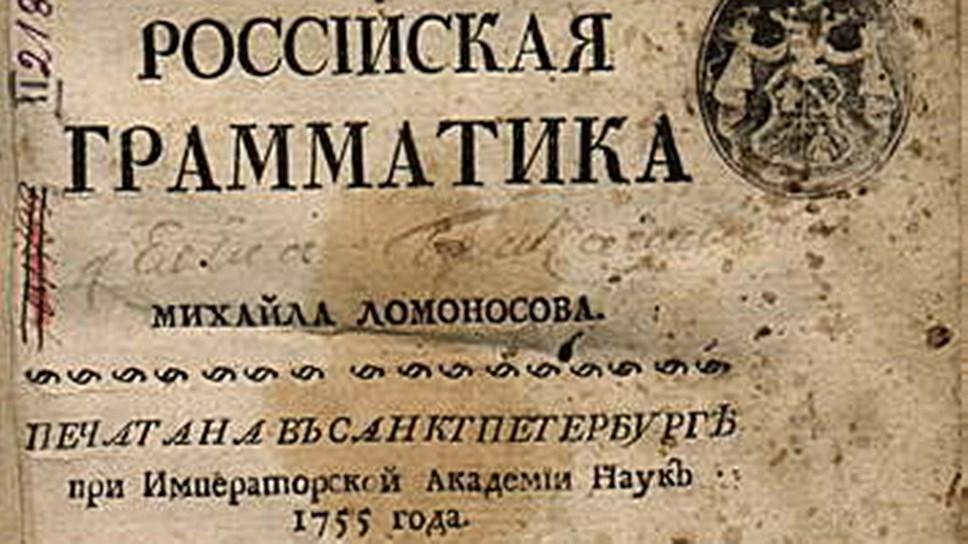 Российская грамматика Ломоносова