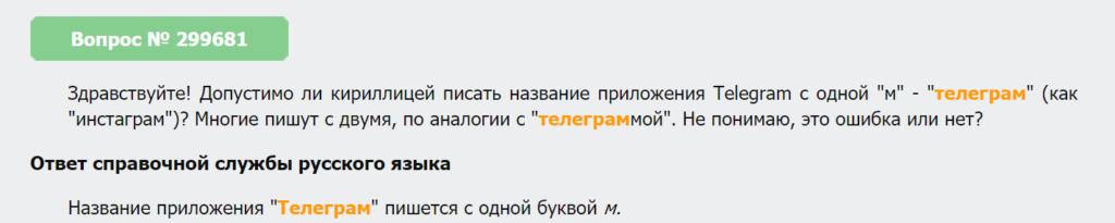телеграм с одной м