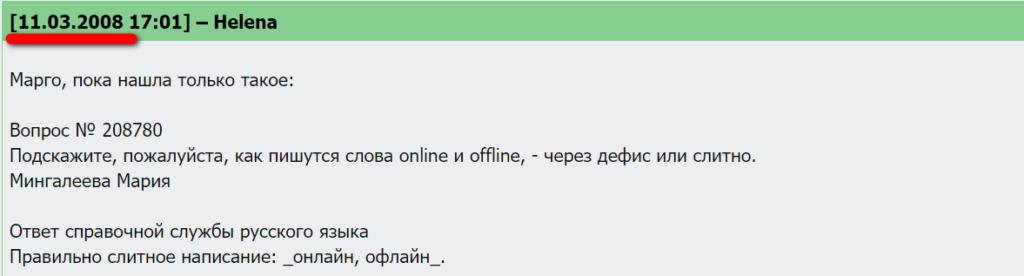 онлайн и офлайн