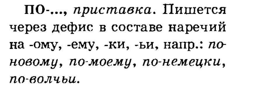 по-русски или по русски