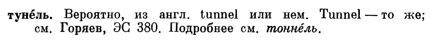 тоннель или туннель